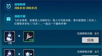 QQ飞车手游冰雪季活动来袭 免费领取红樱手杖
