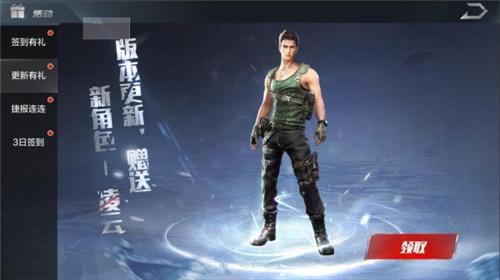 光荣使命手游1月23日停服更新公告 新武器新角色正式上线