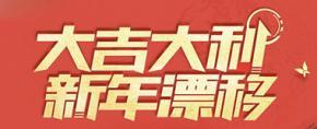 QQ飞车手游新年漂移活动开启 邀请好友领取大量点券