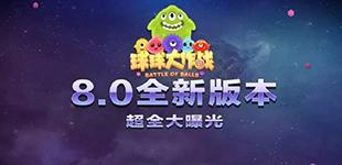 球球大作战星际大奖赛8.0新版本 可成长孢子来袭