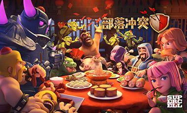 部落冲突春节版本上线 全新载入界面