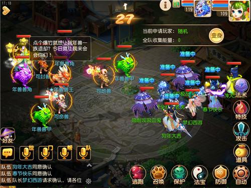 梦幻西游手游年兽大作战活动介绍 年兽大作战活动怎么玩