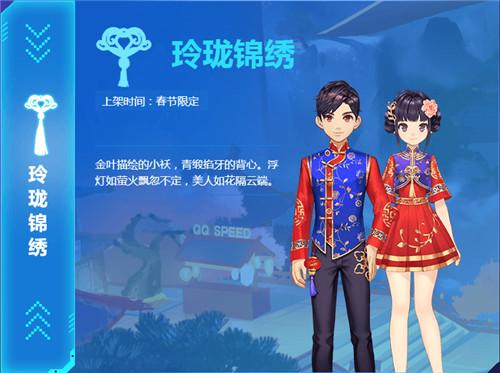 QQ飞车手游玲珑锦绣怎么得 QQ飞车手游玲珑锦绣套装获得方法