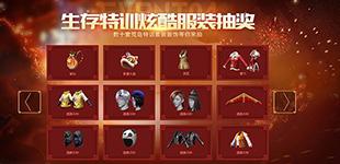 cf手游春节限定大放送 生存特训全新套装等你来抽