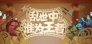 乱世王者新春贺岁 半周年庆狂欢盛典开启