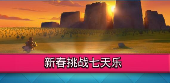 皇室战争新春挑战七天乐来袭 野猪骑士闯三关