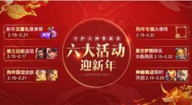 王者荣耀春节活动汇总 王者荣耀春节活动有哪些