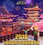 我的世界中国版2018年新春寄语