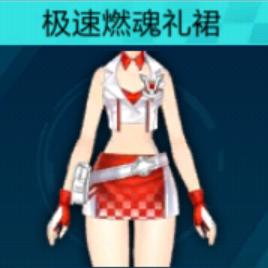 QQ飞车手游极速燃魂礼裙价格 QQ飞车手游极速燃魂礼裙多少钱