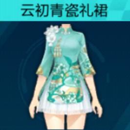 QQ飞车手游云初青瓷礼裙价格 QQ飞车手游云初青瓷礼裙多少钱
