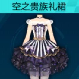 QQ飞车手游空之贵族礼裙价格 QQ飞车手游空之贵族礼裙多少钱
