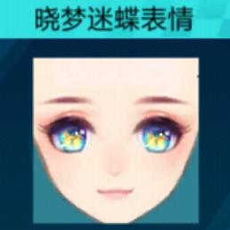 QQ飞车手游晓梦迷蝶表情价格 QQ飞车手游晓梦迷蝶表情多少钱