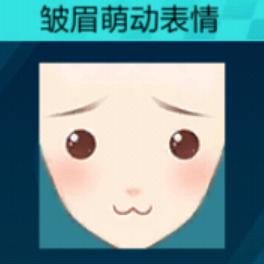 QQ飞车手游皱眉萌动表情价格 QQ飞车手游皱眉萌动表情多少钱