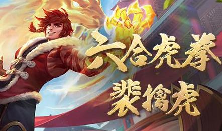 王者荣耀裴擒虎体验服试玩视频 开局超神强势带队