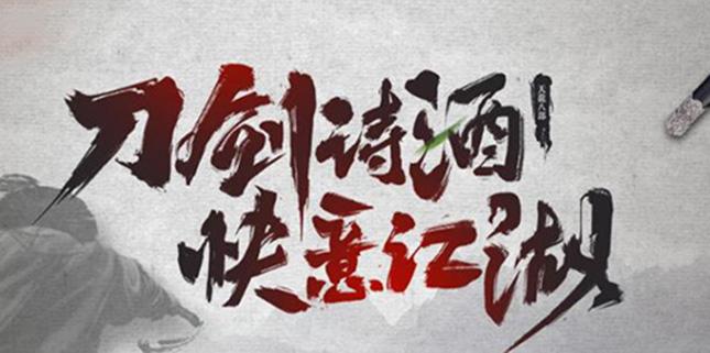 天龙八部手游2月28日例行维护公告 喜迎元宵节