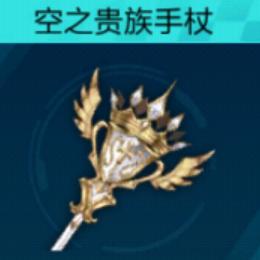 QQ飞车手游空之贵族手杖价格 空之贵族手杖多少钱