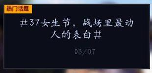 绝地求生刺激战场3月7日女生节战场表白活动