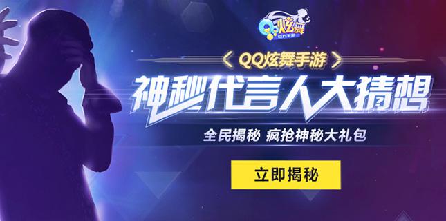 QQ炫舞手游神秘代言人大猜想 累计能量揭秘代言人