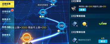 QQ飞车手游任务系统介绍 任务系统玩法攻略