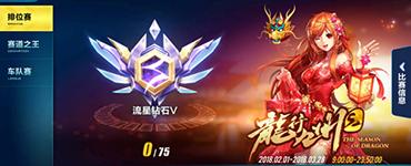 QQ飞车手游赛事介绍 QQ飞车手游赛事玩法攻略