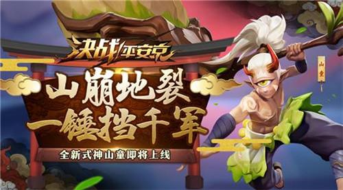 决战平安京3月9日维护公告 新式神登场