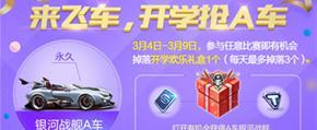 QQ飞车手游迎接开学季 新学期大礼包