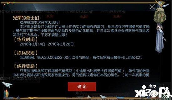 光荣使命手游3月14日停服更新公告 蛟龙行动玩法开启