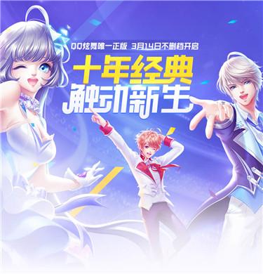QQ炫舞手游今日上线 不删档测试正式开启