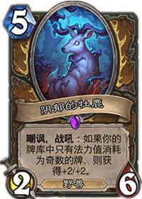 炉石传说女巫森林卡牌汇总大全