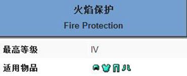 我的世界火焰保护附魔属性介绍 火焰保护附魔有什么效果