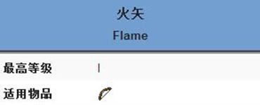 我的世界火矢附魔属性介绍 火矢附魔有什么效果