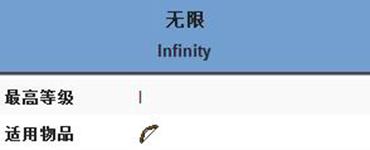 我的世界无限附魔属性介绍 无限附魔有什么效果