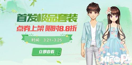 QQ飞车手游新点券套装首发 如澜若溪暖心登场