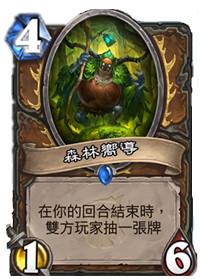 炉石传说森林向导属性卡牌图鉴