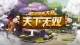 决战平安京春和御赏大赛精彩集锦 GSD妖刀姬1打4怒抢大蛇