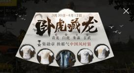 绝地求生刺激战场中国风时装兑换活动详解
