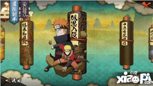 火影忍者手游新版本内容预览 新玩法忍者登场