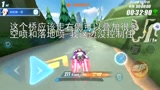 QQ飞车手游王者峡谷跑法视频 王者峡谷1分12秒视频