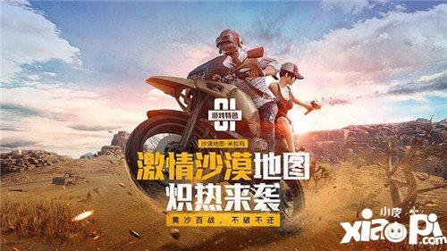绝地求生刺激战场新版来袭 数万主播齐聚沙漠狂欢!