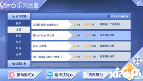 QQ炫舞手游Baby Boy玩法分析 星动8星难度详解