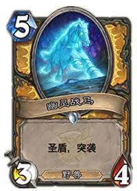 炉石传说幽灵战马属性卡牌图鉴
