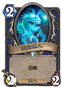 炉石传说冥光鱼人属性卡牌图鉴