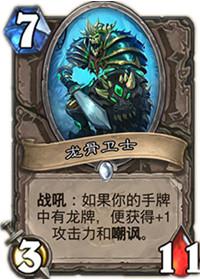 炉石传说龙骨卫士属性卡牌图鉴