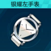 QQ飞车手游银耀左手表多少钱 银耀左手表价格