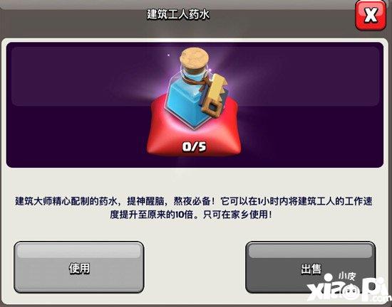 部落冲突四月新版本内容 非强制性更新