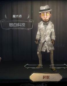 第五人格魔术师银白科技时装图鉴