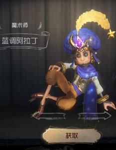 第五人格魔术师蓝调阿拉丁时装图鉴