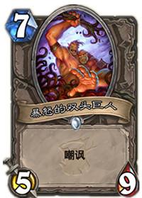 炉石传说暴怒的双头巨人属性卡牌图鉴