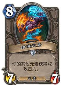炉石传说坩埚元素属性卡牌图鉴