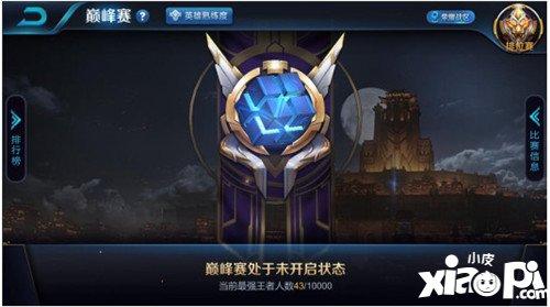 王者荣耀4月16日抢先服更新公告 命运契约版本来袭